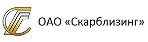 "ОАО ""Скарблизинг"""